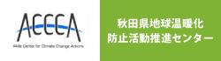 ACCCA 秋田県地球温暖化防止活動推進センター