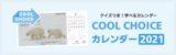 COOL CHOICEカレンダー